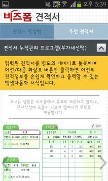 [비즈폼 완전정복]견적서 프로처럼 작성하기 apk screenshot