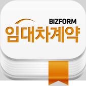[비즈폼 완정정복]임대차계약서 프로처럼 작성하기 icon