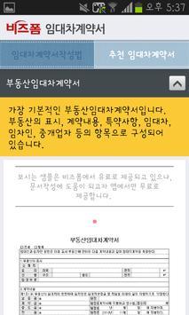 [비즈폼 완정정복]임대차계약서 프로처럼 작성하기 apk screenshot