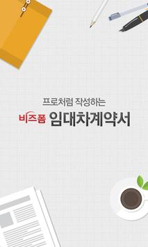 [비즈폼 완정정복]임대차계약서 프로처럼 작성하기 poster