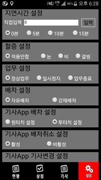 바로콜(본사용) 배달대행 음식 야식 분식 중식 한식 apk screenshot