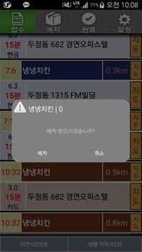 바로콜(기사용) 배달대행 알바 업체 음식 야식 중식 apk screenshot