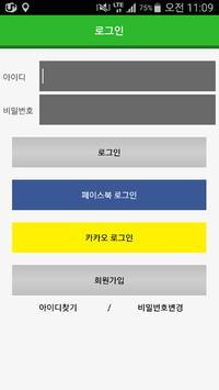 바로콜(기사용) 배달대행 알바 업체 음식 야식 중식 poster