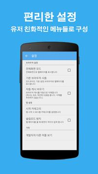 WebToon DABA (korea webtoon) apk screenshot