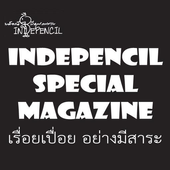 Indepencil Special Magazine I icon