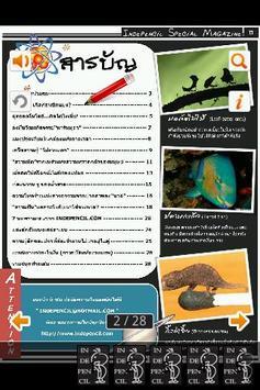 Indepencil Special Magazine II apk screenshot
