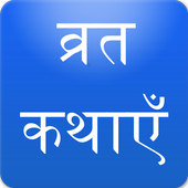 Vrat Katha in Hindi icon