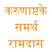 Karunashtake by Samarth Ramdas icon