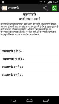 Karunashtake by Samarth Ramdas poster