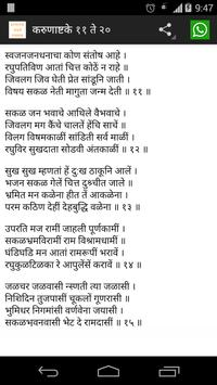 Karunashtake by Samarth Ramdas apk screenshot