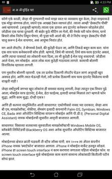 Marathi Diwali Ank टेकमराठी apk screenshot