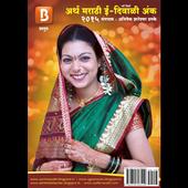 Marathi Diwali Ank अर्थमराठी icon