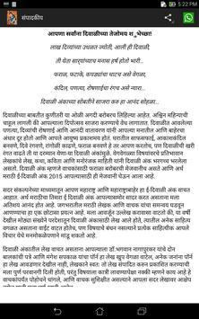 Marathi Diwali Ank अर्थमराठी apk screenshot