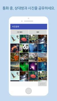콜보드 apk screenshot