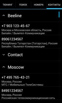 Абонент-Инфо по номеру Free apk screenshot