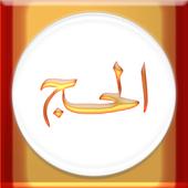 Al Haj (Urdu) icon