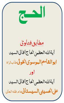Al Haj (Urdu) poster