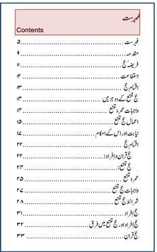 Al Haj (Urdu) apk screenshot
