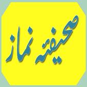 Sahifa E Namaz Urdu (for Tab) icon