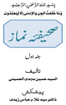 Sahifa E Namaz Urdu (for Tab) poster