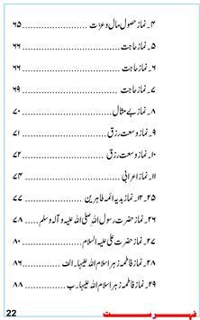 Sahifa E Namaz Urdu (for Tab) apk screenshot