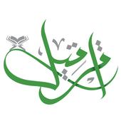 تراتيل موسوعة إسلامية متكاملة icon