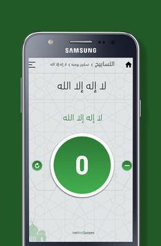 تراتيل موسوعة إسلامية متكاملة apk screenshot