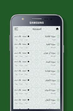 تراتيل apk screenshot