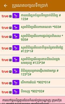 ប្រូណេត បញ្ចូលទឹកប្រាក់ apk screenshot