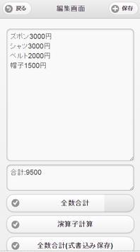 計算メモ帳 apk screenshot