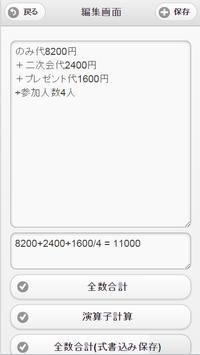 計算メモ帳 poster