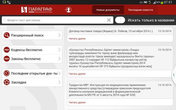 Законодательсво РК ИС Параграф apk screenshot