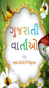 Gujarati Varta poster
