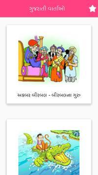 Gujarati Varta apk screenshot