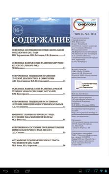 Практическая онкология apk screenshot