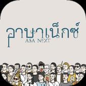 ASA'15 icon