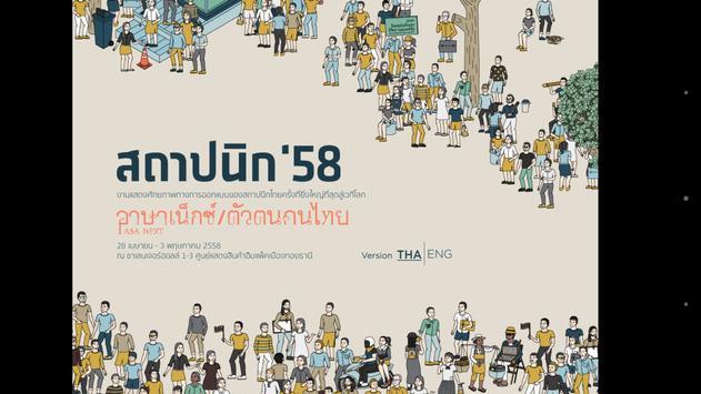 ASA'15 poster