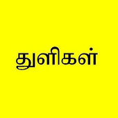 Tamil Bible Quotes-Free icon