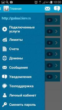 Интернет-Столица apk screenshot