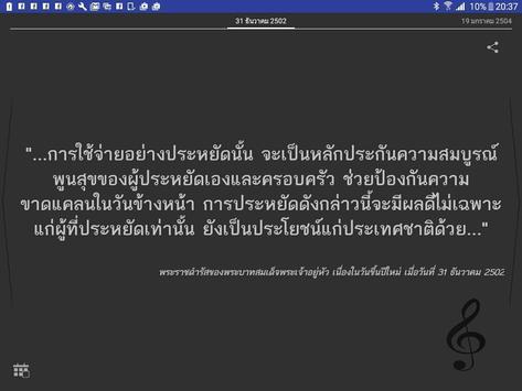 พระบรมราโชวาทในหลวงรัชกาลที่ ๙ apk screenshot