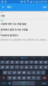 베스트성경 - 개역개정 - 성경 apk screenshot