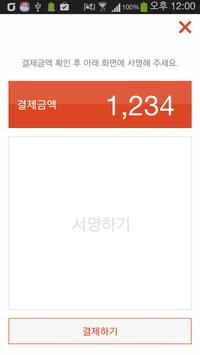 PAYPOP(페이팝) - M apk screenshot