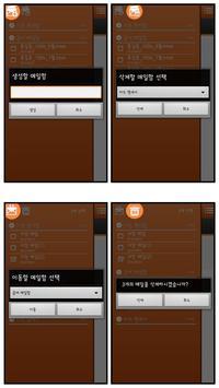 INISAFE MailClient apk screenshot