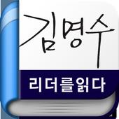 김명수 - 리더를 읽다 시리즈 icon