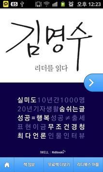 김명수 - 리더를 읽다 시리즈 poster