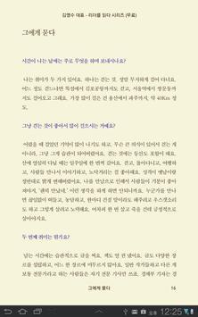 김명수 - 리더를 읽다 시리즈 apk screenshot