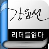 강윤선 - 리더를 읽다 시리즈(무료책) icon