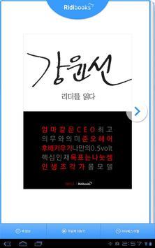 강윤선 - 리더를 읽다 시리즈(무료책) poster