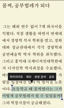 강윤선 - 리더를 읽다 시리즈(무료책) apk screenshot