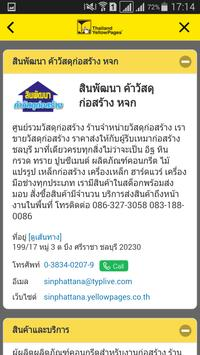 Thailand YellowPages apk screenshot